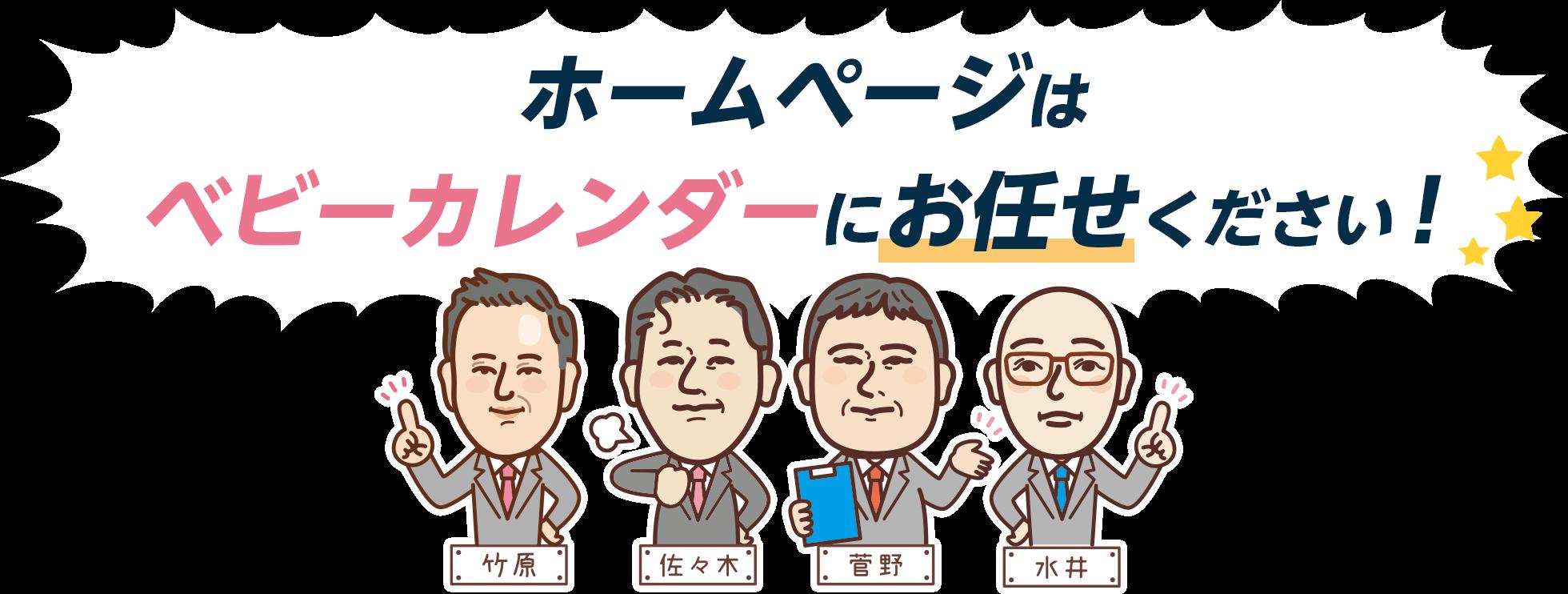 ホームページはベビーカレンダーにお任せください! 竹原、松浦、佐々木、菅野、水井