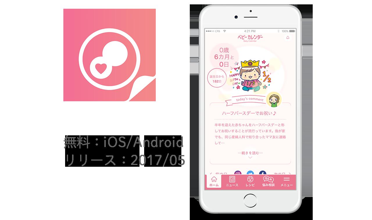 iOS・Androidアプリで展開中