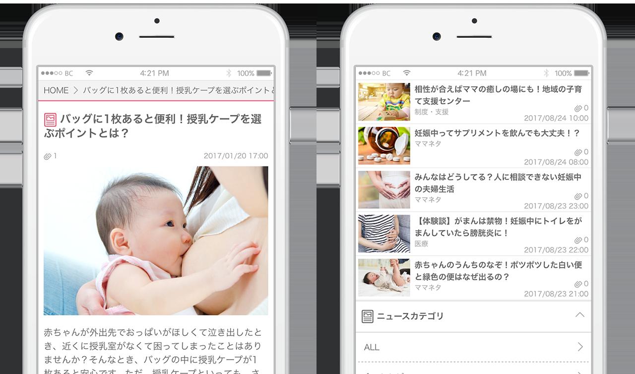 赤ちゃんに関する話題のニュースを毎日配信