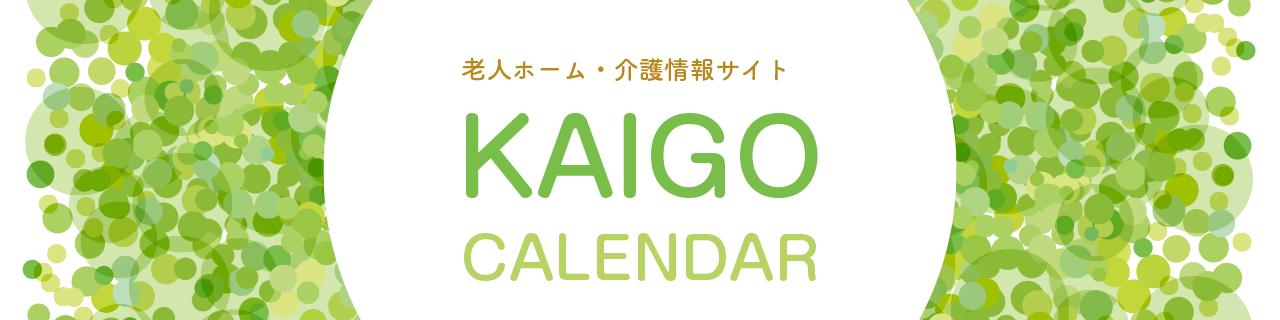介護カレンダー|老人ホーム・介護情報サイト