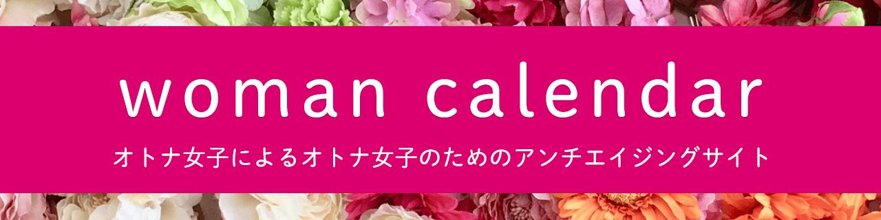 ウーマンカレンダー|オトナ女子によるオトナ女子のためのアンチエイジングサイト